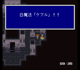 Final Fantasy V: Ancient Cave