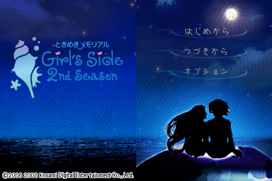 Romhacking Net Translations Tokimeki Memorial Girl S Side