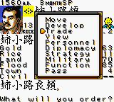 Nobunaga no Yabou: Game Boy Ban 2