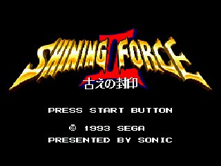 Shining Force 2 War of the Gods