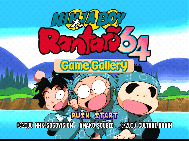 Nintama Rantarou 64 Game Gallery